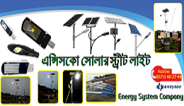 Energy System Company