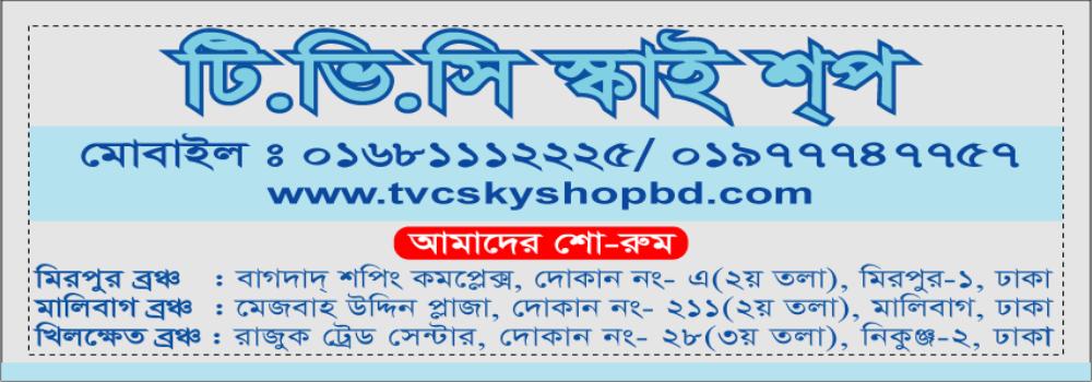 TVC SKY SHOP BD