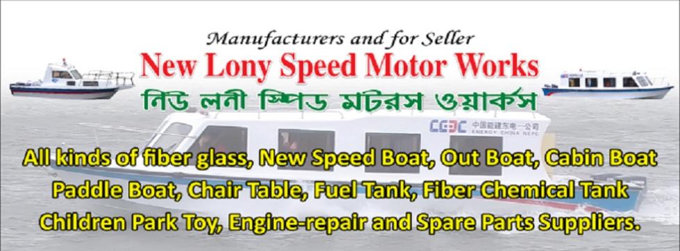 New Lony Speed Motor Works
