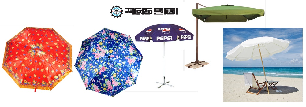 Sharif Umbrella