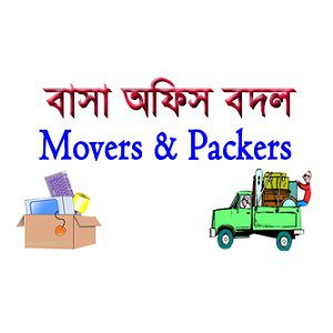 packers and movers | বাসা অফিস বদল