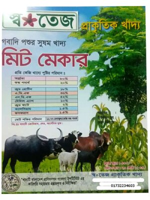 ShaTez Natural Cow Feed MeatMaker