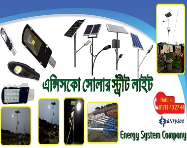 100 watt Solar Street Light Price in BD | 100 watt Solar Street Light